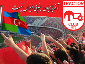 آذربایجان جنوبی ایران نیست