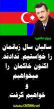 پرچم آذربایجان جنوبی Piruz Dilənçi